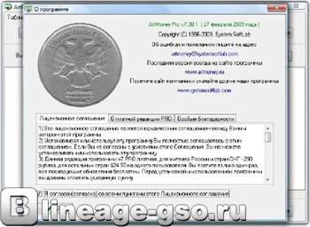 ArtMoney 7.30 Pro, Charles, Tamper data [+ F.A.Q, Crack for Charles]